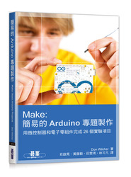 Make: 簡易的 Arduino 專題製作 (Make: Basic Arduino Projects)-cover