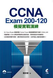 CCNA Exam 200-120 模擬實戰演練-cover
