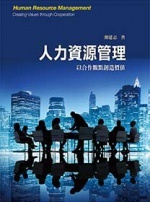 人力資源管理:以合作觀點創造價值, 3/e-cover