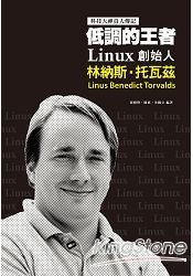 低調的王者 Linux 創始人-林納斯托瓦茲—科技大神真人傳記-cover
