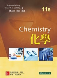 化學, 11/e (Chang)(授權經銷版)-cover