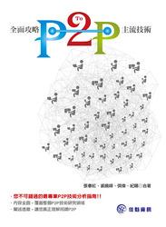 全面攻略 P2P 主流技術 (全面攔截 P2P 主流技術(P2P 技術完全攻略))-cover