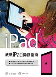 教戰iPad開發指南(iPad 開發商機大無限(iPad 應用開發實戰))-cover