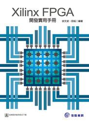 Xilinx FPGA 開發實用手冊 (Xilinx FPGA 開發實用教學)-cover