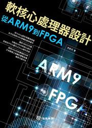 軟核心處理器設計---從 ARM9 到 FPGA (ARM9 相容的軟核心處理器設計)-cover