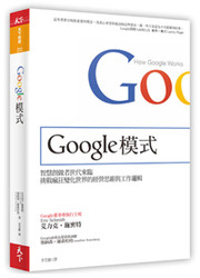 Google 模式─智慧創做者世代來臨,挑戰瘋狂變化世界的經營思維與工作邏輯(平裝) (How Google Works)-cover