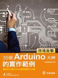 現場直擊 : 35 個 Arduino 大神的實作範例-cover