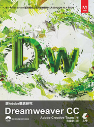 跟 Adobe 徹底研究 Dreamweaver CC (Adobe Dreamweaver CC Classroom in a Book)-cover