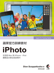 蘋果官方訓練教材:iPhoto (Apple Pro Training Series: iPhoto)-cover
