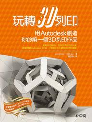 玩轉 3D 列印:用Autodesk創造你的第一個3D列印作品!(3D Printing with Autodesk: Create and Print 3D Objects with 123D, AutoCAD and Inventor)-cover