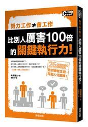 努力工作≠會工作!比別人厲害100倍的關鍵執行力-cover