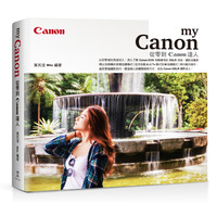 My Canon:從零到 Canon 達人-cover