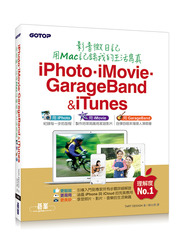 iPhoto、iMovie、GarageBand & iTunes 影音微日記─用 Mac 記錄我的生活寫真-cover