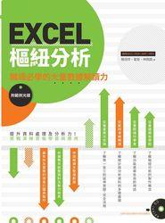 Excel 樞紐分析:職場必學的大量數據解讀力-cover