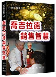 喬吉拉德銷售智慧-cover