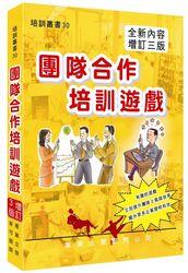 團隊合作培訓遊戲(增訂三版)-cover