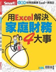 用 Excel 解決家庭財務 4 大事:記帳、貸款、保險、投資-cover