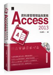 資料庫管理理論與實務-Access 2013-cover