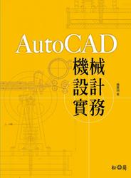 AutoCAD 機械設計實務-cover
