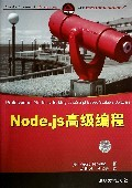 Node.js高級編程-cover