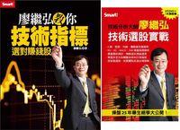 廖繼弘教你技術指標選對賺錢股 + 技術選股實戰DVD(拆封不退)