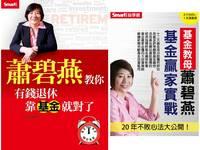 蕭碧燕教你-有錢退休,靠基金就對了 + 基金贏家實戰DVD-cover