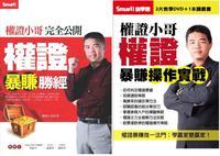權證小哥完全公開權證暴賺勝經(書+DVD)-cover