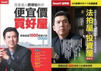 房產達人蔡璟柏教你便宜價買好屋(書+DVD)-cover