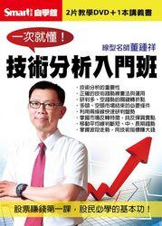 全圖解技術分析-算價(書+DVD)-cover