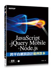 JavaScript + jQuery Mobile + Node.js 跨平台網頁設計範例教本-cover
