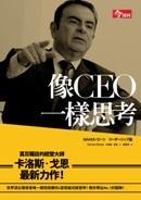 像CEO一樣思考-cover