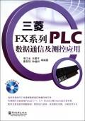 三菱FX系列PLC數據通信及測控應用(附光碟)-cover