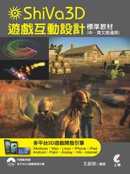 ShiVa 3D 遊戲互動設計標準教材-cover