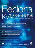 Fedora KVM 核心虛擬系統, 2/e-cover