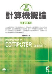 新權威計算機概論─商管適用 (最新版計算機概論─掌握新思維, 2/e)-cover