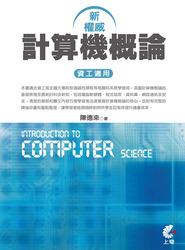 新權威計算機概論─資工適用 (最新版計算機概論-邁向資訊新世代, 2/e)-cover