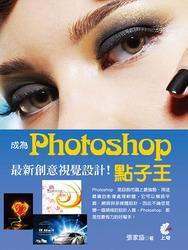 成為 Photoshop 點子王!最新創意視覺設計!(Photoshop CS6 創意視覺設計點子王)-cover