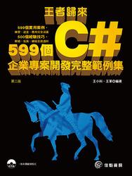 王者歸來-599 個 C# 企業專案開發完整範例集, 2/e-cover
