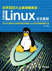 世界 500 大企業經驗實錄:最完整的 Linux 安全聖經-cover