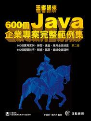 王者歸來-600 個 Java 企業專案完整範例集, 2/e-cover