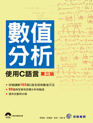 數值分析-使用 C 語言, 3/e-cover