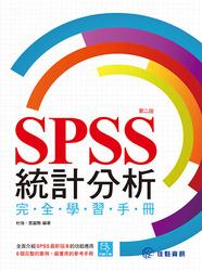 SPSS 統計分析完全學習手冊-第二版-cover
