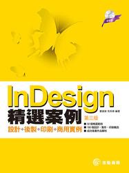 InDesign 精選案例─設計 + 後製 + 印刷 + 商用實例, 3/e-cover
