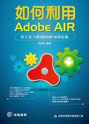 如何利用 Adobe AIR,快又有力開發 Android 設備 (在 Android 設備上快又有力開發 Adobe AIR 程式)-cover