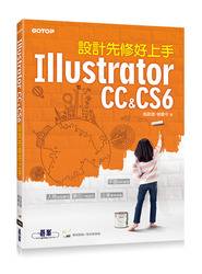 Illustrator 設計先修好上手 (CC&CS6)-cover