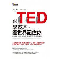 跟 TED 學表達,讓世界記住你:用更有說服力的方式行銷你和你的構想 (Talk Like TED:The 9 Public-Speaking Secrets of the World's Top Minds)-cover