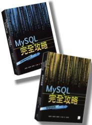 MySQL 完全攻略 : 管理與維護 + 資料庫開發與效能調校 (雙書合購)-cover