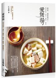 愛煲湯:四季家常、養生、濃湯、甜品,輕鬆一鍋就搞定!-cover