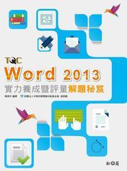 Word 2013 實力養成暨評量解題秘笈-cover