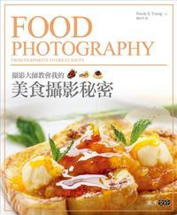 攝影大師教會我的美食攝影秘密 (Food Photography: From Snapshots to Great Shots)-cover